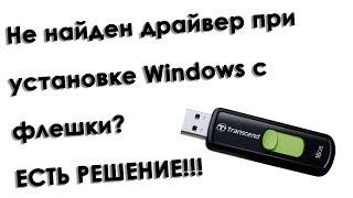Ошибка при установке Windows 7 8 10 не найден драйвер USB 3.0 Решение! Winntsetup