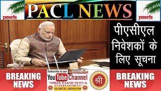 PACL latest news  2018 ll breaking news ll pearls group ll SEBI VS PACL
