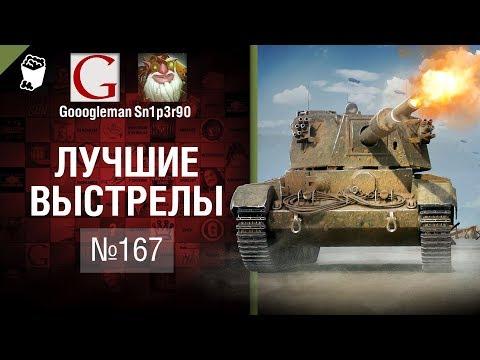 Лучшие выстрелы №167 - от Gooogleman и Sn1p3r90 [World of Tanks] thumbnail