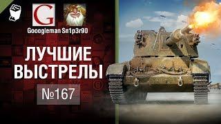 Лучшие выстрелы №167 - от Gooogleman и Sn1p3r90 [World of Tanks]