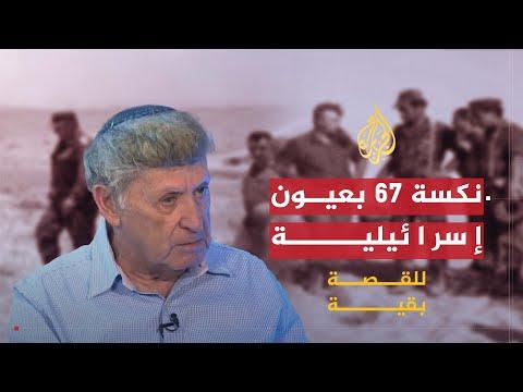 للقصة بقية - نكسة 1967 بعيون إسرائيلية