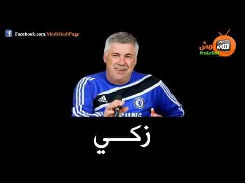 نشيد دوري الابطال مترجم للعربية مضحك