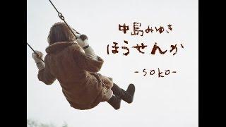 中島みゆき 6th Single B『ほうせんか』/ by soko