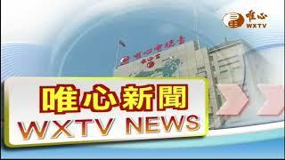 【唯心新聞 329】  WXTV唯心電視台