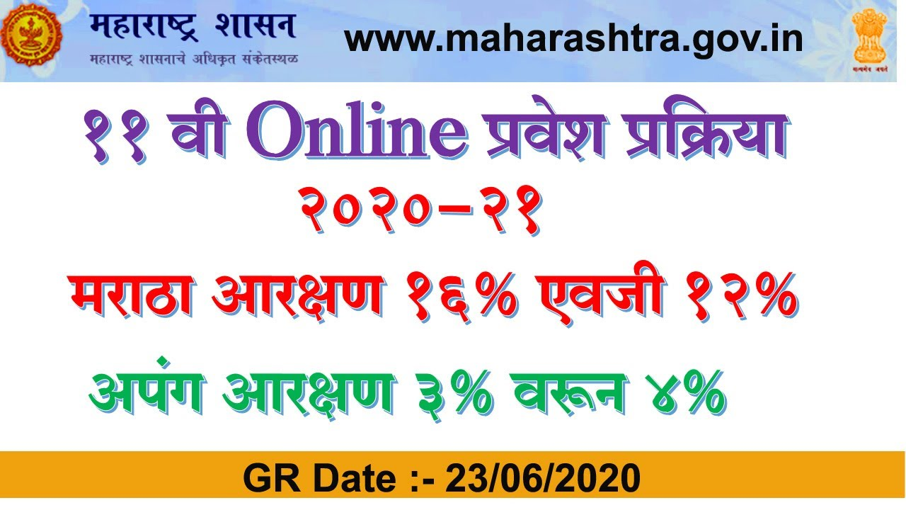 11 th Online Admission Process 2020-21| SEBC (मराठा) आरक्षण १६% एवजी १२% शासन निर्णय ...