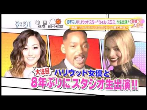 Suicide Squad Cast Interview: Will Smith, Margot Robbie, Karen Fukuhara on Japanese TV 2016.08.25