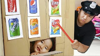 수지의 박스 자판기 만들기 놀이 뽀로로 자판기 장난감 음료 뽑기 경찰놀이 Suji Pretend Play Vending Machine Kids Toys