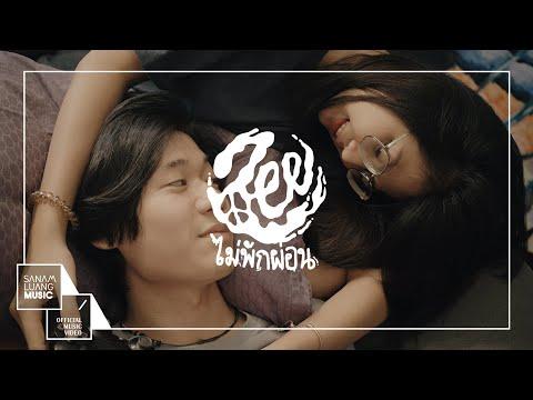 ไม่พักผ่อน L ZEE 【Official MV】