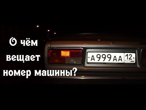 # 7777 Что означает номер машины
