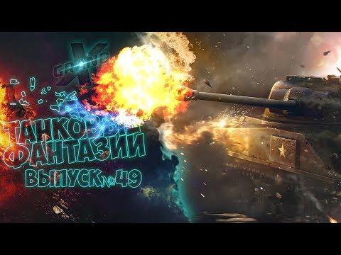 Танковые фантазии №49 | Приколы с танками | от GrandX [World of Tanks]