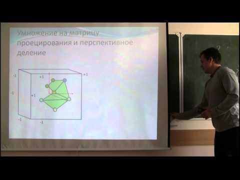 04 1   Программирование компьютерной графики с использованием OpenGL