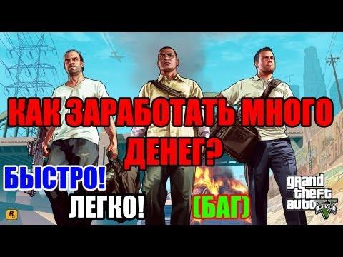 Чит на деньги для GTA 5 КОДЫ на ПК Cheat money for GTA