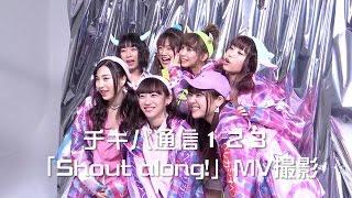 今回は、 Shout along! MVのメイキングをお届け!! Cheeky Parade「Sho...