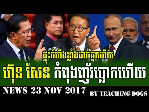 Cambodia Hot News WKR World Khmer Radio Evening Thursday 11/23/2017