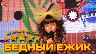 """Конкурс """"Самый лучший в Калининграде"""" - Песня """"Бедный ежик"""""""