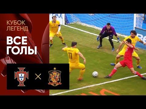 21.02.2020 Португалия - Испания - 3:5. Все голы матча Кубка Легенд