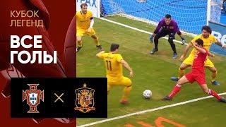 21 02 2020 Португалия Испания 3 5 Все голы матча Кубка Легенд