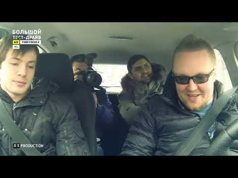 Ford Focus 2 - Большой тест-драйв (б/у) / Big Test Drive - Форд Фокус 2