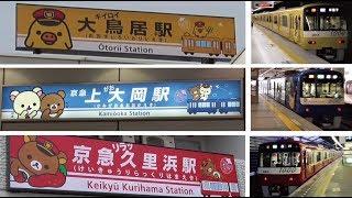 リラックマ15th × 京急120th記念 駅装飾 & 3色ラッピング電車