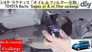 トヨタ ラクティス 「オイル交換」 /Toyota Ractis