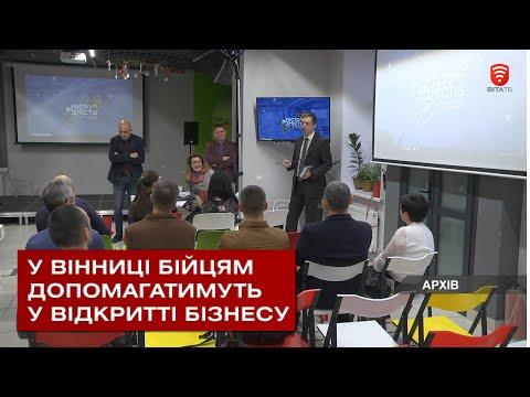 Телеканал ВІТА: У Вінниці бійцям допомагатимуть у відкритті бізнесу