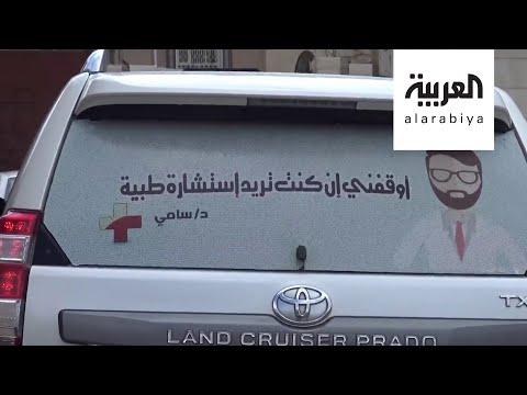 طبيب يمني يطلق مبادرة نادرة لمواجهة كورونا  - نشر قبل 10 ساعة