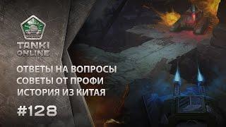 ТАНКИ ОНЛАЙН Видеоблог №128