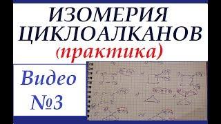 Циклоалканы №3. Изомерия (практика). Строим изомеры циклогексана.
