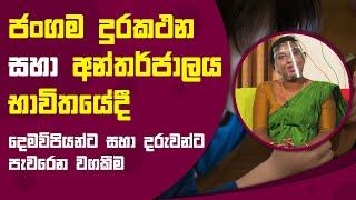 ජංගම දුරකථන සහා අන්තර්ජාලය | Piyum Vila | 27 - 09 - 2021 | SiyathaTV Thumbnail