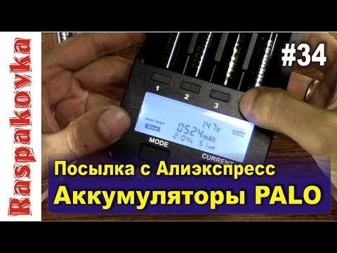 Аккумуляторы PALO NiMH формата ААА на 1100 мАч - посылка с Алиэкспресс