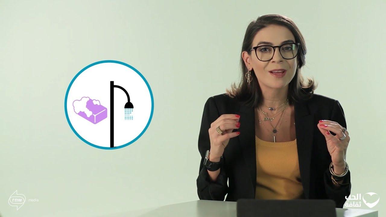 طرق تحسين رائحة المهبل، تعرفي عليها  الآن في هذا الفيديو.
