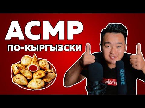 АСМР по-кыргызски 2