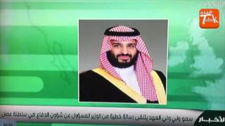 عودة  دولة عمان وانضمامها للتحالف الاسلامي  دليل النصر على ايران  شاهد تفاصيل الخبر
