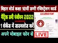 Bihar board class 10 dummy egistration Card 2022 |Bseb matric dummy Registration Card 2021 Download
