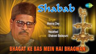 Bhagat Ke Bas Mein Hai Bhagwan | Shabab | Hindi Movie Devotional Song | Manna Dey