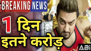 अरे गजब! 'Secret Superstar' 1st Day Collection ऐसा होगा | Prediction