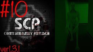 【ホラー】#10 SCP CBのver1.3.1をやるよ【SCP Containment Breach】