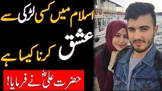 Islam Main Love Karna Kesa | Hazart Ali (R.A) Ka Farman | Hazart Ali Saying | Quotes | Hadees