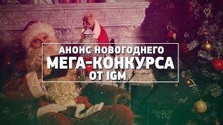 Анонс новогоднего МЕГА-КОНКУРСА от IGM thumbnail