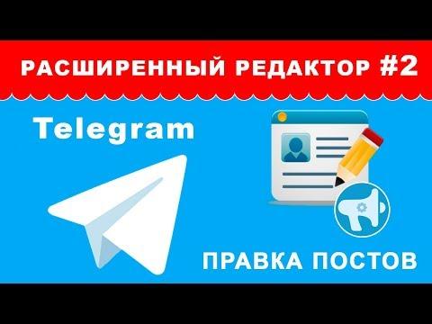 Редактирование постов в ControllerBot Уроки по Telegram