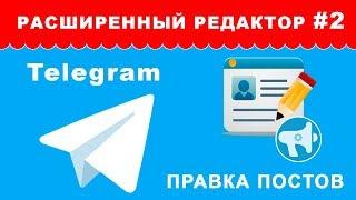 как отредактировать пост в Telegram