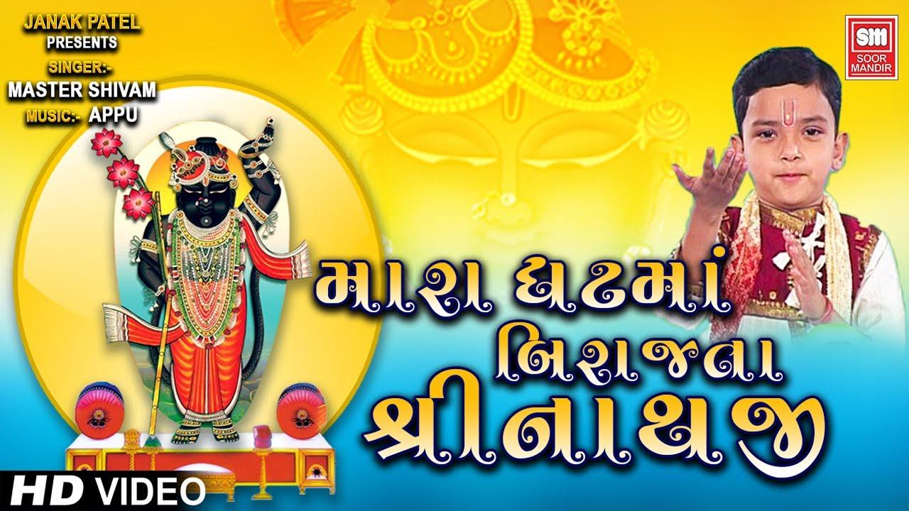 Mara Ghat Ma Birajta Shreenathji | Shreenathji Bhajans | Soor Mandir Bhajan 2020
