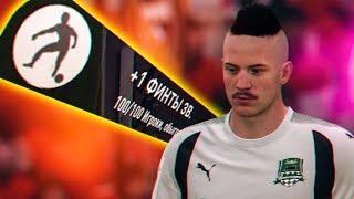 САМЫЙ ВЫСОКИЙ И ТЕХНИЧНЫЙ ФУТБОЛИСТ 5 ЗВЁЗД | ФИФА 18 КАРЬЕРА ЗА ИГРОКА #14