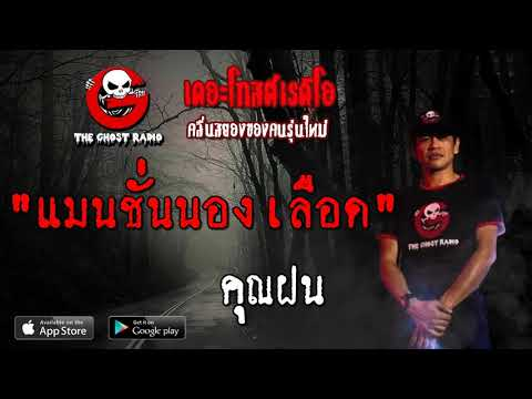 THE GHOST RADIO | แมนชั่นนองเลือด | คุณฝน | 25 สิงหาคม 2562 | TheghostradioOfficial
