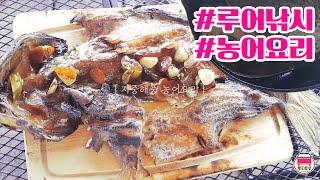 [그남취]지중해풍 농어구이 요리 / 농어루어낚시 / 캠…