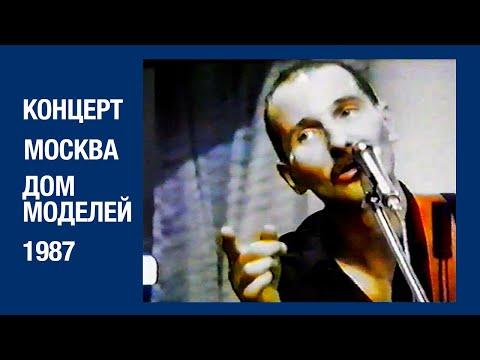 """Мамонов и Шумов в """"Доме моделей"""" (1987)"""