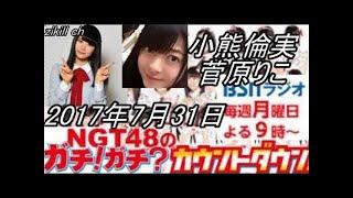 BSN番組HP↓ BSN新潟放送 パーソナリティ:石塚かおりさん 番組HP↓ 《NGT...