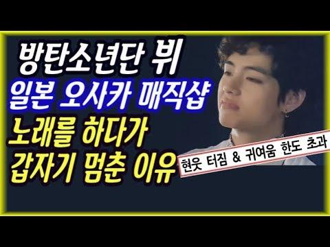 [BTS 뷔 오사카 매직샵 비하인드 영상]  노래 부르다가 갑자기 멈춘 이유에 아미들 빵 터졌다