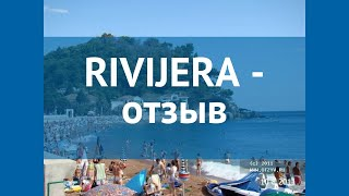 RIVIJERA 4* Черногория Петровац отзывы – отель РИВИДЖЕРА 4* Петровац отзывы видео