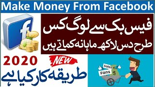 how to earn money from facebook || in pakistan | 2019 tricks | how to earn money || Sami bhai